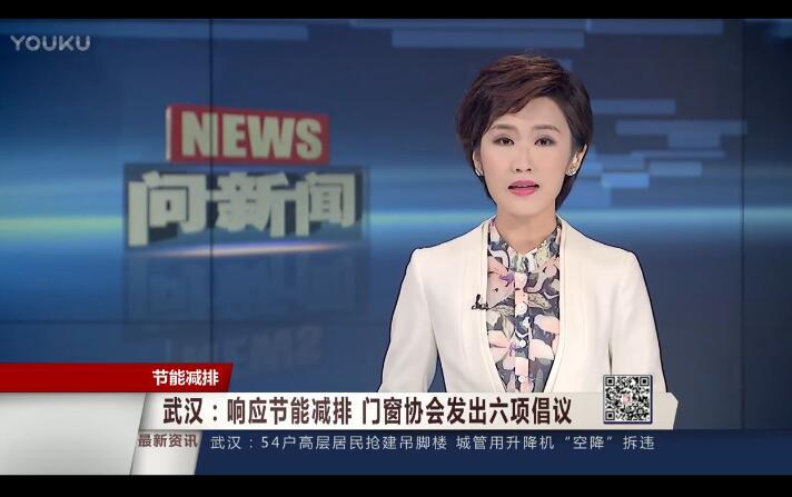 集成节能万博竞彩客户端下载新闻报道